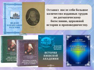 Оставил после себя большое количество изданных трудов по догматическому богос