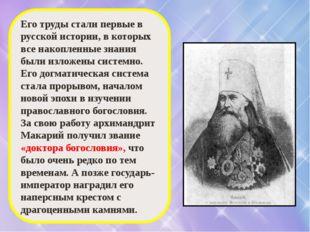 Его труды стали первые в русской истории, в которых все накопленные знания бы