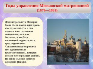 Годы управления Московской митрополией (1879—1882) Для митрополита Макария бы
