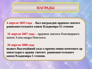 НАГРАДЫ 4апреля1865года - былнагражденорденомсвятого равноапостольного