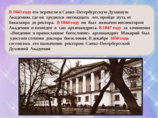 В 1843 году его перевели в Санкт-Петербургскую Духовную Академию, где он труд