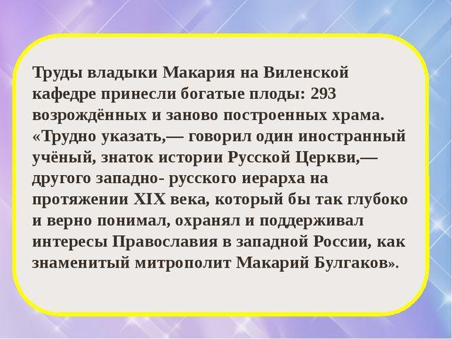 Труды владыки Макария на Виленской кафедре принесли богатые плоды: 293 возрож...