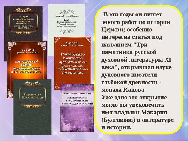 В эти годы он пишет много работ по истории Церкви; особенно интересна статья...