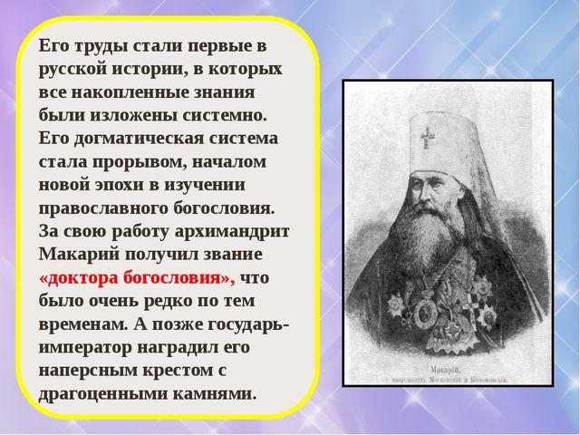 Его труды стали первые в русской истории, в которых все накопленные знания бы...