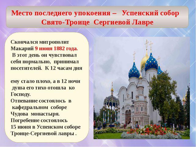 Место последнего упокоения – Успенский собор Свято-Троице Сергиевой Лавре Ск...