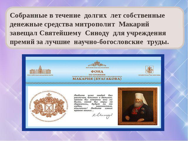 Собранные в течение долгих лет собственные денежные средства митрополит Макар...