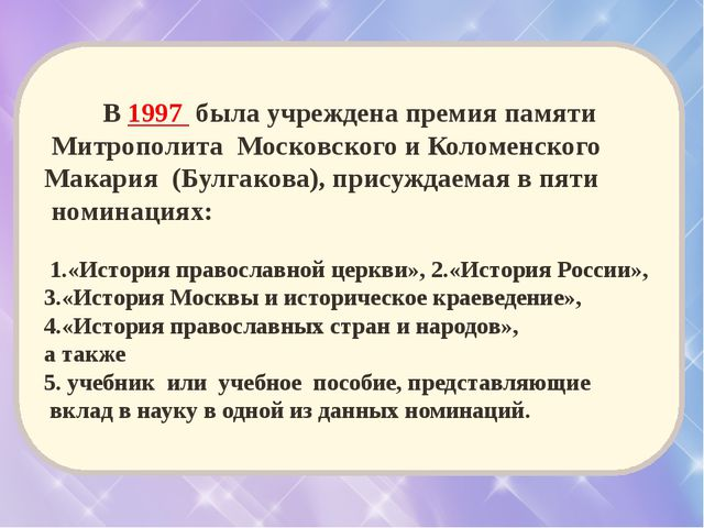 В1997 былаучрежденапремияпамяти Митрополита МосковскогоиКоломенского...
