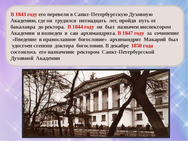 В 1843 году его перевели в Санкт-Петербургскую Духовную Академию, где он труд...