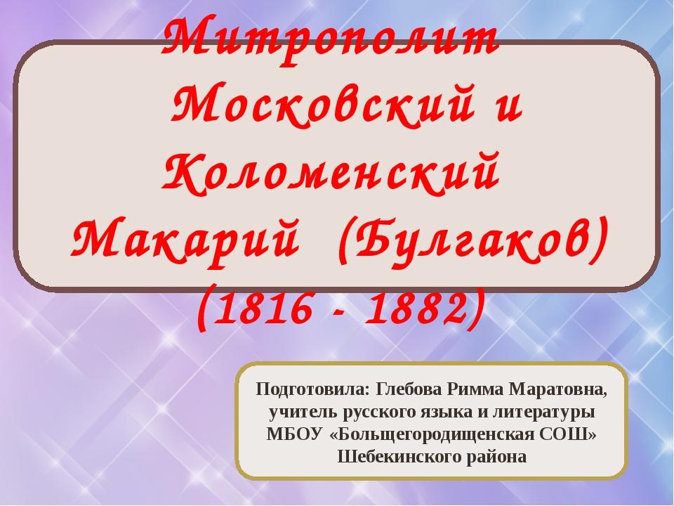 Митрополит Московский и Коломенский Макарий (Булгаков) (1816 - 1882) Подготов...