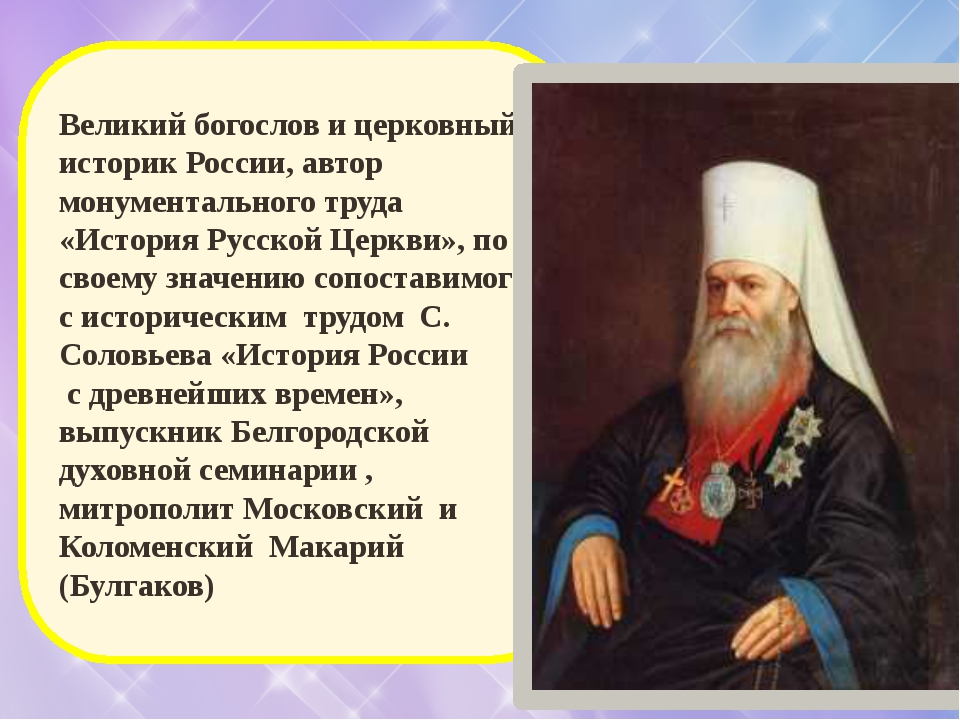 Великий богослов и церковный историк России, автор монументального труда «Ист...