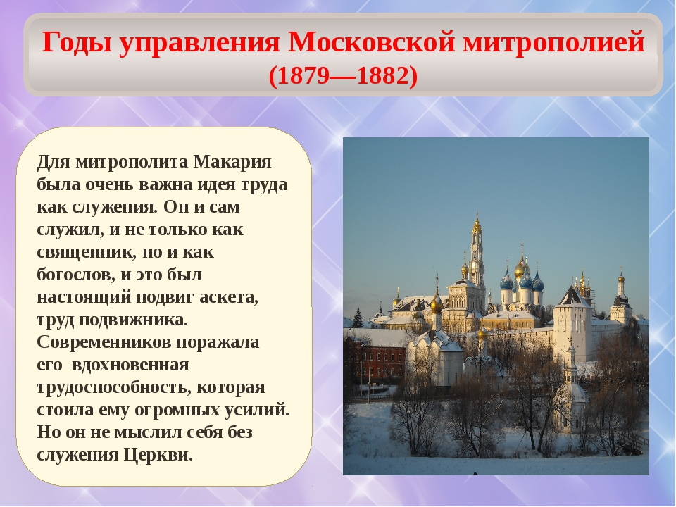 Годы управления Московской митрополией (1879—1882) Для митрополита Макария бы...