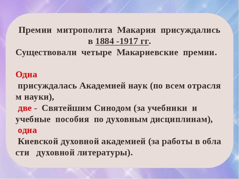 Премии митрополита Макария присуждались в1884 -1917 гг. Существовали ч...