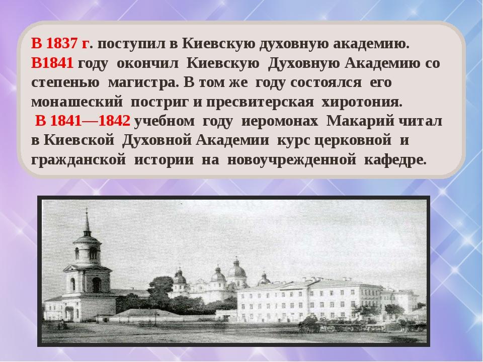 В 1837 г. поступил в Киевскую духовную академию. В1841 году окончил Киевскую...