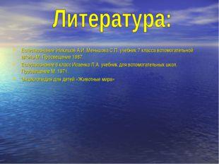 Естествознание \Никишов А.И.,Меньшова С.П. учебник 7 класса вспомогательной ш