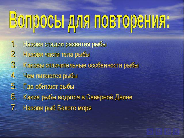 Назови стадии развития рыбы Назови части тела рыбы Каковы отличительные особе...