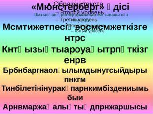 «Мюнстерберг» әдісі Шатысқан әріптер арасынан мағыналы сөз шығару Мсмтижетпес