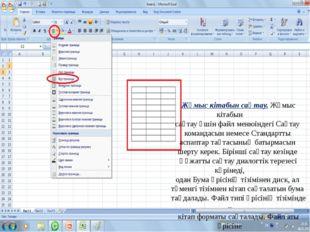 Жұмыс кітабын сақтау.Жұмыс кітабын сақтау үшін файл менюіндегі Сақтау коман