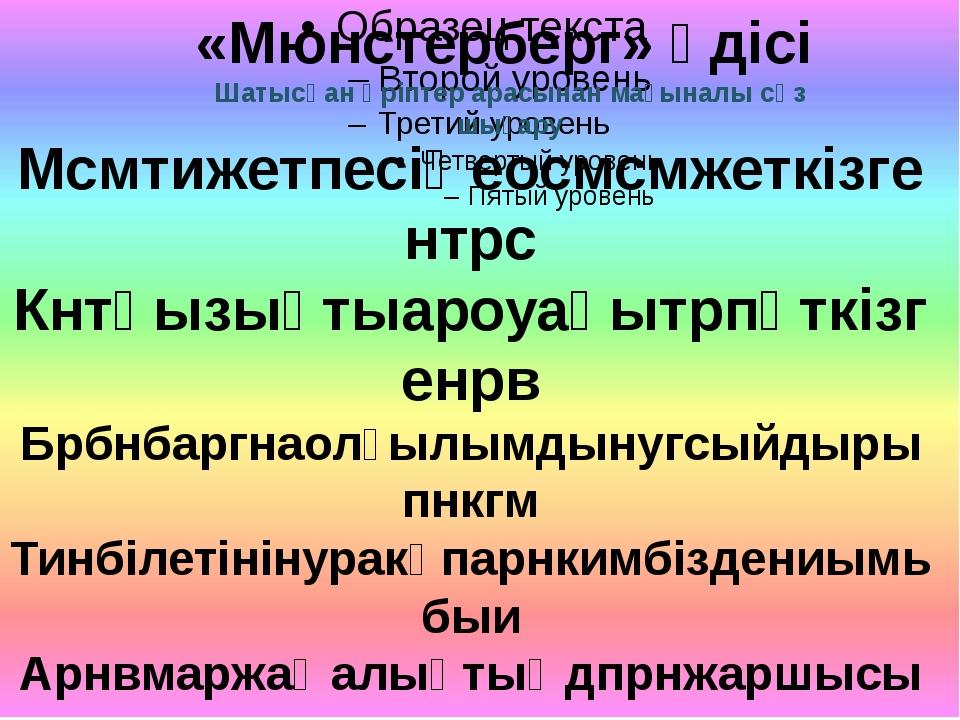 «Мюнстерберг» әдісі Шатысқан әріптер арасынан мағыналы сөз шығару Мсмтижетпес...