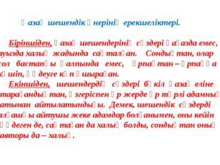 Қазақ шешендік өнерінің ерекшеліктері. Біріншіден,қазақ шешендерінің сөздер