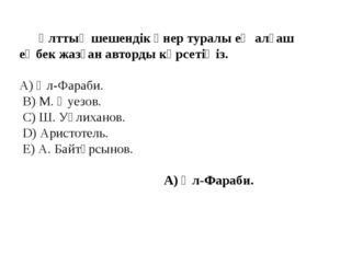 Ұлттық шешендік өнер туралы ең алғаш еңбек жазған авторды көрсетіңіз. А) Әл-