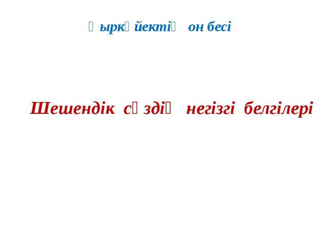 Қыркүйектің он бесі Шешендік сөздің негізгі белгілері
