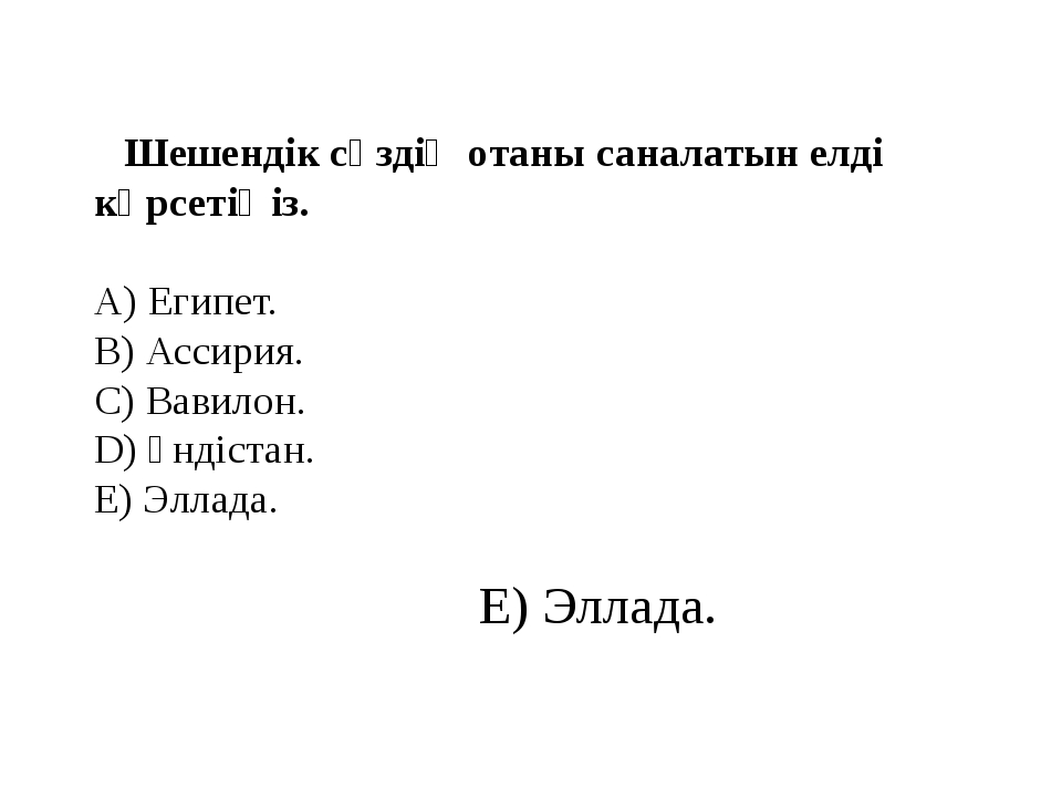 Шешендік сөздің отаны саналатын елді көрсетіңіз. A) Египет. B) Ассирия. C) В...