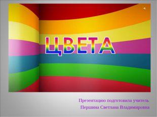 Презентацию подготовила учитель Першина Светлана Владимировна