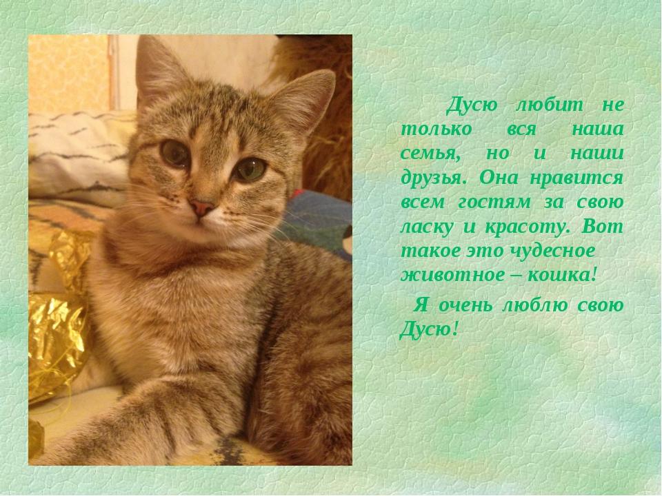 Дусю любит не только вся наша семья, но и наши друзья. Она нравится всем гос...