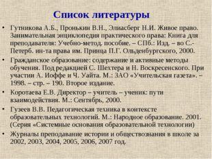 Список литературы Гутникова А.Б., Пронькин В.Н., Элиасберг Н.И. Живое право.