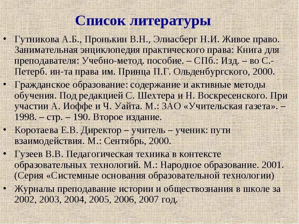 Список литературы Гутникова А.Б., Пронькин В.Н., Элиасберг Н.И. Живое право....