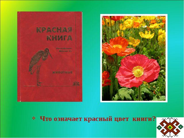 Что означает красный цвет книги?