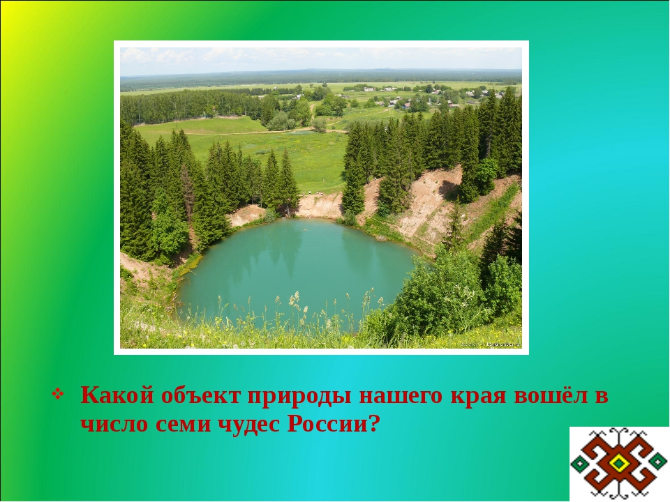 Какой объект природы нашего края вошёл в число семи чудес России?