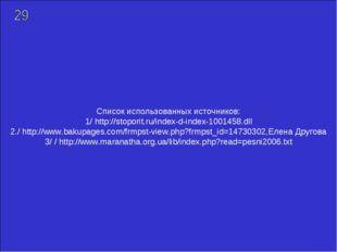 Список использованных источников: 1/ http://stoporit.ru/index-d-index-1001458