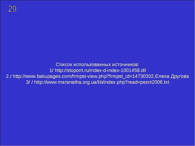 Список использованных источников: 1/ http://stoporit.ru/index-d-index-1001458...