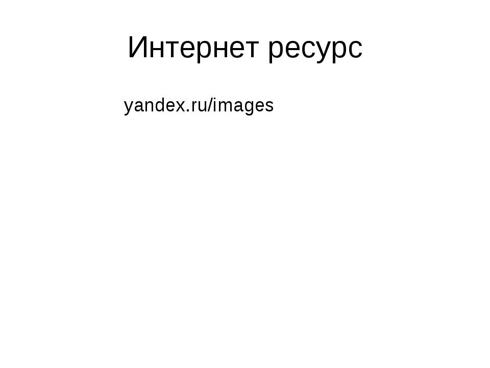 Интернет ресурс yandex.ru/images
