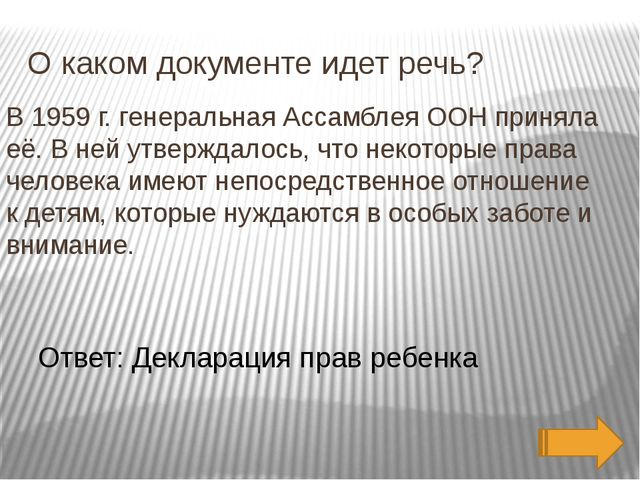Решите задачу 14- летний Ребров и 12-летний Кротов положили на рельсы несколь...