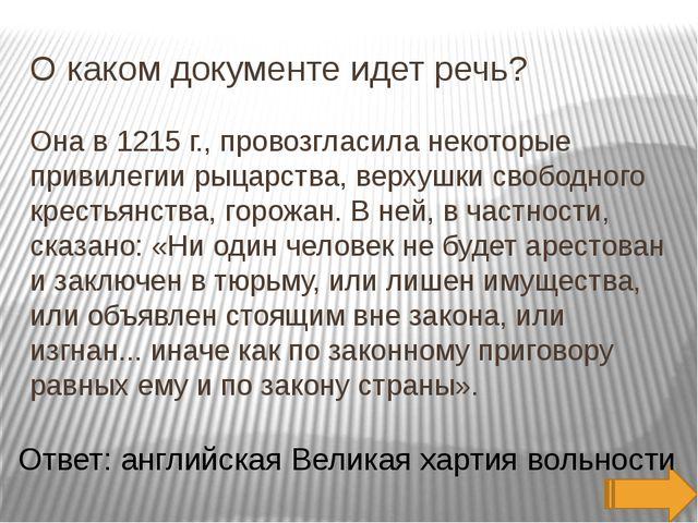 О каком документе идет речь? Она в 1215 г., провозгласила некоторые привилеги...