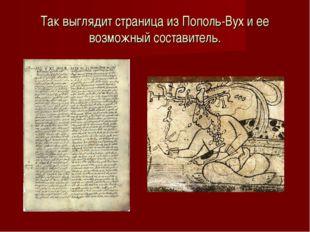 Так выглядит страница из Пополь-Вух и ее возможный составитель.