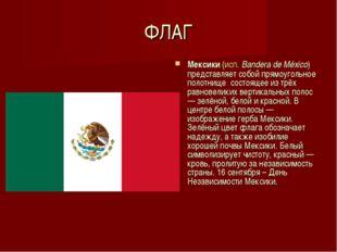 ФЛАГ Мексики(исп.Bandera de México) представляет собой прямоугольное полотн