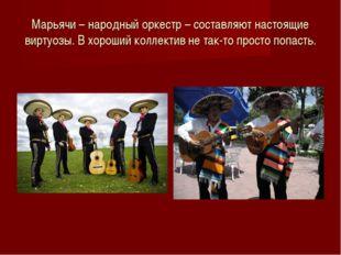 Марьячи – народный оркестр – составляют настоящие виртуозы. В хороший коллек