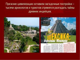Прежние цивилизации оставили загадочные постройки – тысячи археологов и турис