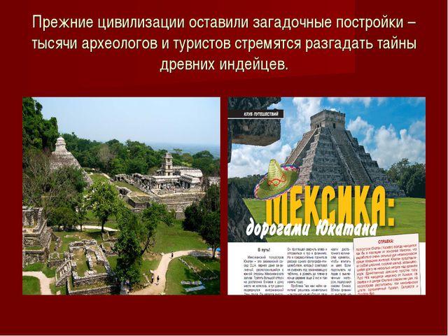 Прежние цивилизации оставили загадочные постройки – тысячи археологов и турис...