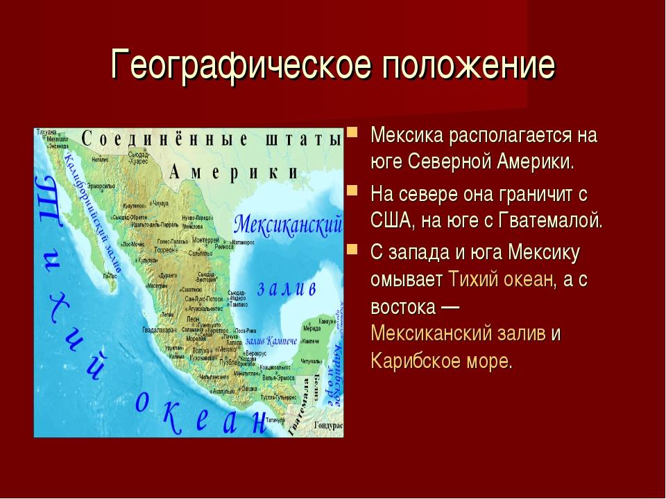Географическое положение Мексика располагается на юге Северной Америки. На се...