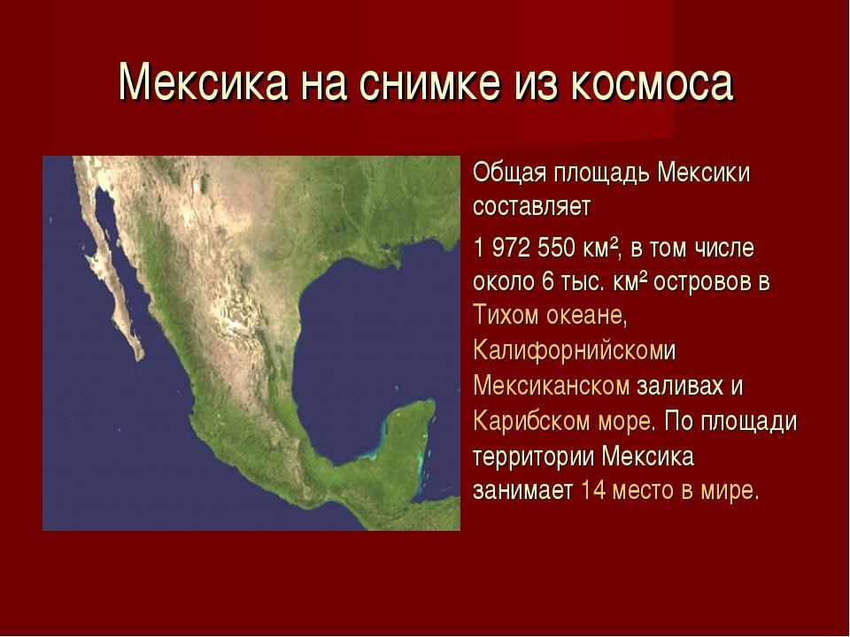 Мексика на снимке из космоса Общая площадь Мексики составляет 1 972 550 км²,...