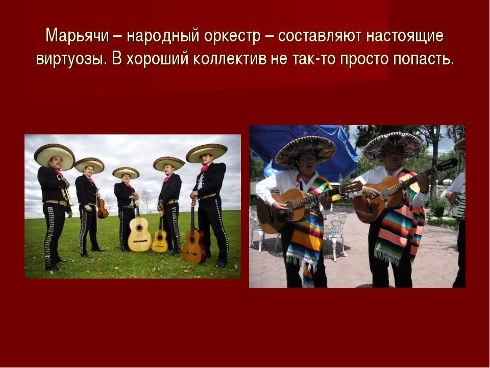 Марьячи – народный оркестр – составляют настоящие виртуозы. В хороший коллек...