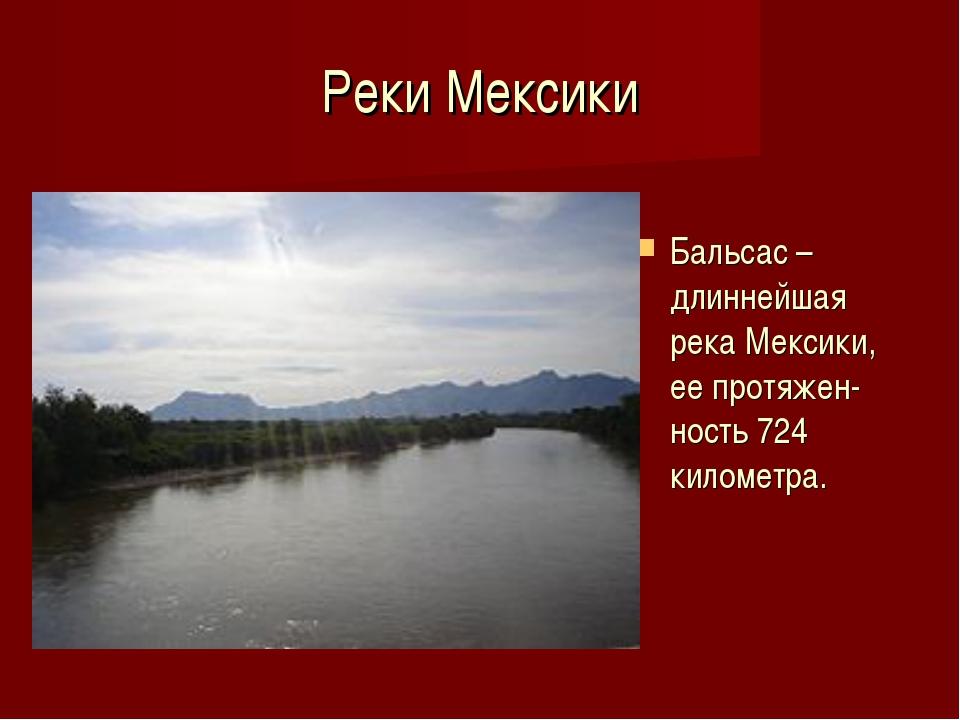 Реки Мексики Бальсас – длиннейшая река Мексики, ее протяжен-ность 724 километ...