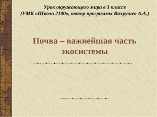 Урок окружающего мира в 3 классе (УМК «Школа 2100», автор программы Вахрушев