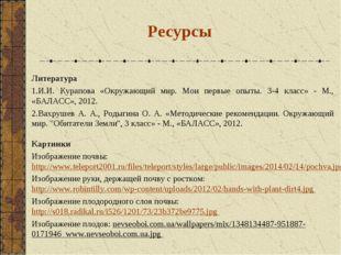 Литература И.И. Курапова «Окружающий мир. Мои первые опыты. 3-4 класс» - М.,