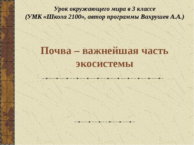 Урок окружающего мира в 3 классе (УМК «Школа 2100», автор программы Вахрушев...