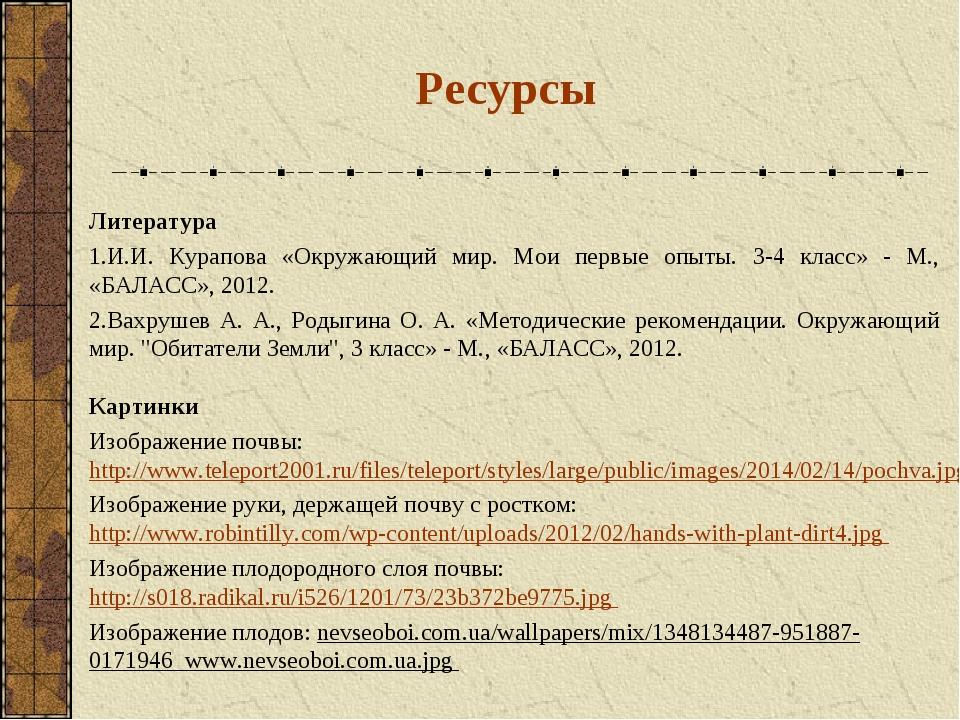 Литература И.И. Курапова «Окружающий мир. Мои первые опыты. 3-4 класс» - М.,...